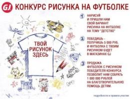 Благотворительные футболки от Глория Джинс