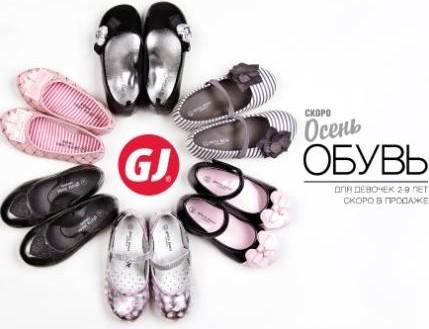 Обувь и аксессуары Gloria Jeans осень 2012