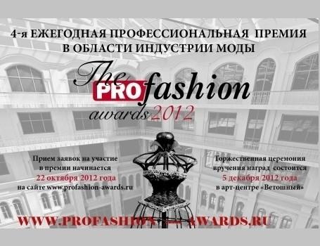 Вручение премии PROfashion Awards 2012