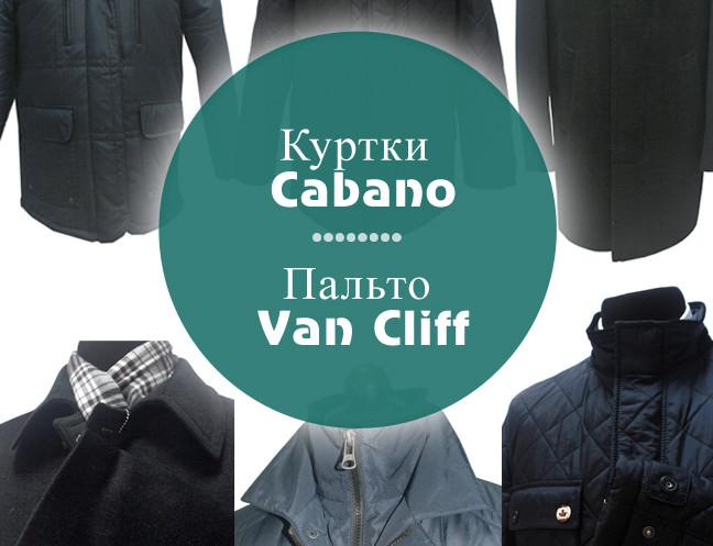 Мужская мода 2013: куртки CABANO и пальто Van Cliff